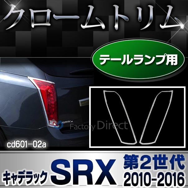 ri-cd601-02 テールライト用 Cadillac SRX キャデラック SRX(2010-2016 H22-H28) クロームメッキランプトリム ガーニッシュ カバー ( トリム リム メッキパーツ メッキ ドレスアップ 車用品 カスタムパーツ パーツ カスタム )