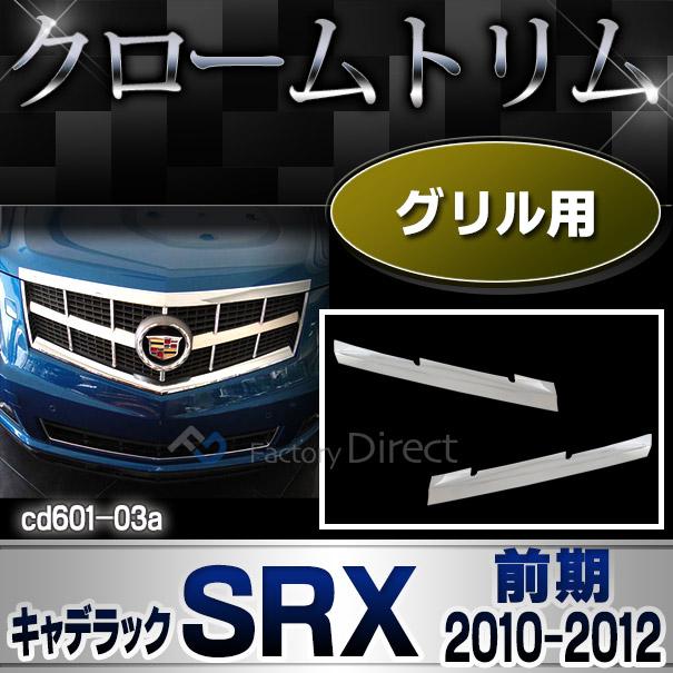ri-cd601-03 フロントグリル用 Cadillac SRX キャデラック SRX(前期2010-2012 H22-H24) クロームメッキランプトリム ガーニッシュ カバー ( トリム リム メッキパーツ メッキ ドレスアップ 車用品 カスタムパーツ パーツ カスタム )