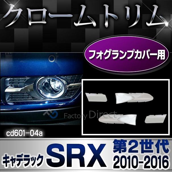 ri-cd601-04 フォグライト用 Cadillac SRX キャデラック SRX(2010-2016 H22-H28) クロームメッキランプトリム ガーニッシュ カバー ( トリム リム メッキパーツ メッキ ドレスアップ 車用品 カスタムパーツ パーツ カスタム )