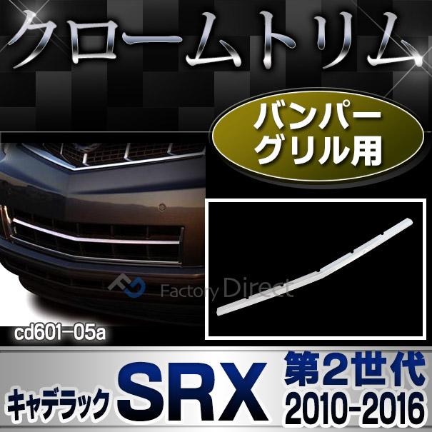 ri-cd601-05 バンパーグリル用 Cadillac SRX キャデラック SRX(前期2010-2012 H22-H24) ガーニッシュ カバー ( トリム リム バンパー バンパーグリルカバー メッキパーツ メッキ ドレスアップ 車用品 カスタムパーツ パーツ カスタム )