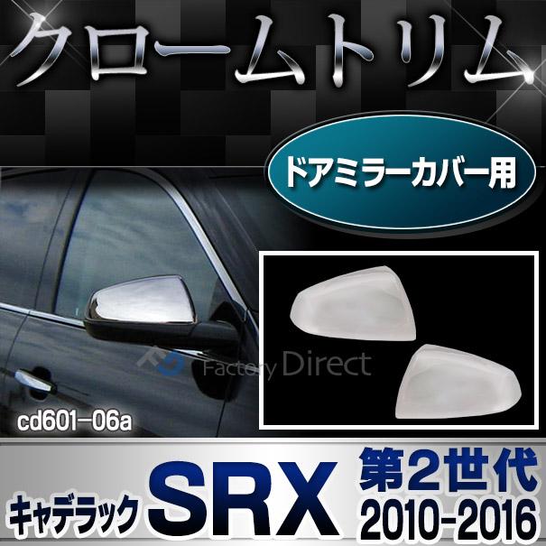 ri-cd601-06 ドアミラーカバー用 Cadillac SRX キャデラック SRX(2010-2016 H22-H28) クロームメッキランプトリム ガーニッシュ カバー( カスタム パーツ ドアミラー トリム メッキパーツ メッキ ドレスアップ 車用品 カスタムパーツ )