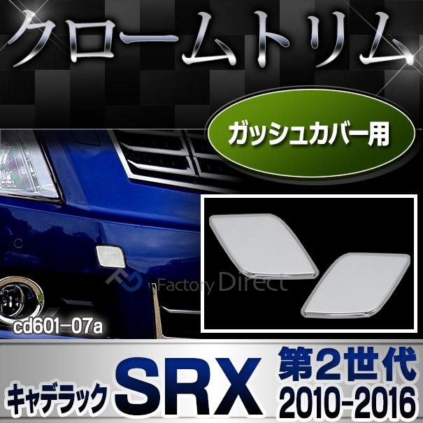 ri-cd601-07 ガッシュカバー用 Cadillac SRX キャデラック SRX(2010-2016 H22-H28) ガーニッシュ カバー( カスタム パーツ アクセサリー カスタムパーツ メッキ メッキパーツ ドレスアップ 外装 車用 クロームトリム 車用品 )