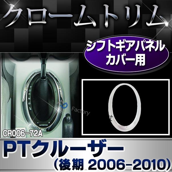 ri-cr006-72a シフトギアカバー用 Chrysler PT Cruiser クライスラー PTクルーザー(後期 2006-2010) クローム パーツ メッキトリム カバー ( カスタム 車 メッキ アクセサリー クロームメッキ トリム 車用品 ドレスアップ カスタムパーツ)