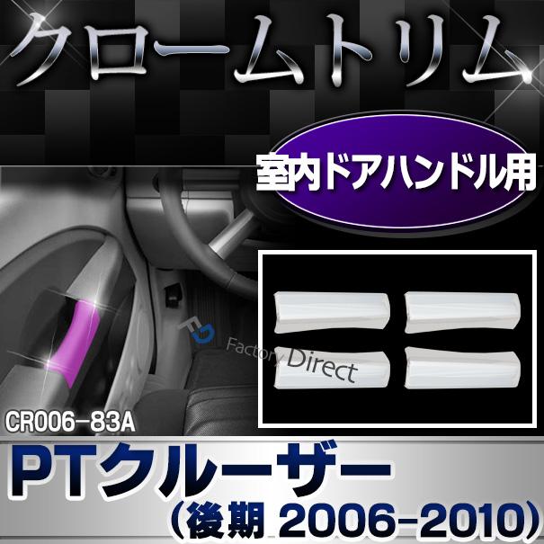 ri-cr006-83a 室内ドアハンドルカバー用 Chrysler PT Cruiser クライスラー PTクルーザー(後期 2006-2010) クローム カバー ( カスタム パーツ 車 メッキ アクセサリー クロームメッキ ドアハンドル 車用品 ドレスアップ カスタムパーツ )