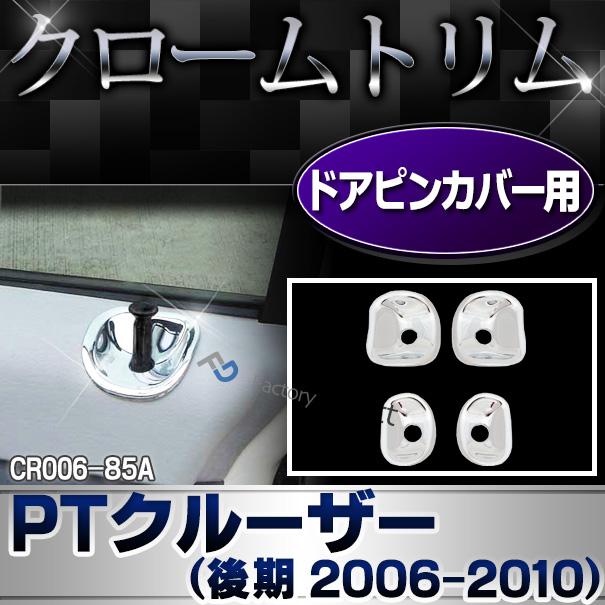 ri-cr006-85a ドアピンカバー用 Chrysler PT Cruiser クライスラー PTクルーザー(後期 2006-2010) クローム ガーニッシュ カバー ( カスタム パーツ 車 メッキ アクセサリー クロームメッキ トリム 車用品 ドレスアップ カスタムパーツ )