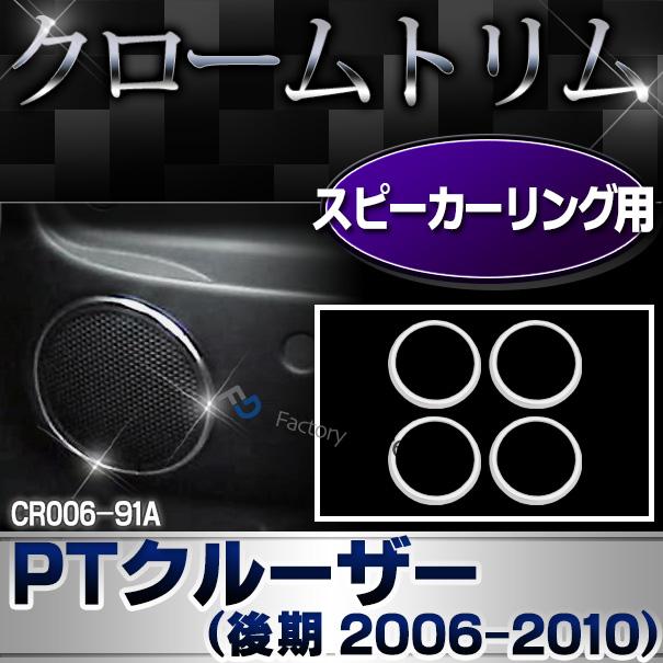 ri-cr006-91a ドアスピーカーリング用 Chrysler PT Cruiser クライスラー PTクルーザー(後期 2006-2010) クローム ガーニッシュ カバー ( カスタム パーツ 車 メッキ カスタムパーツ アクセサリー スピーカー 車用品 ドレスアップ )