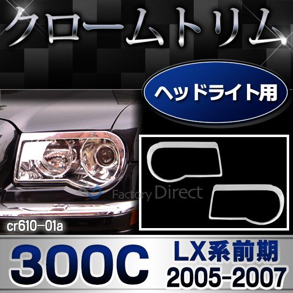 ri-cr610-01 ヘッドライト用 Chrysler クライスラー 300C(LX系前期 2005-2007 H17-H19) ランプトリム ガーニッシュ カバー ( カスタム パーツ アクセサリー メッキ ヘッドライトカバー メッキパーツ ドレスアップ 車用品 カスタムパーツ )