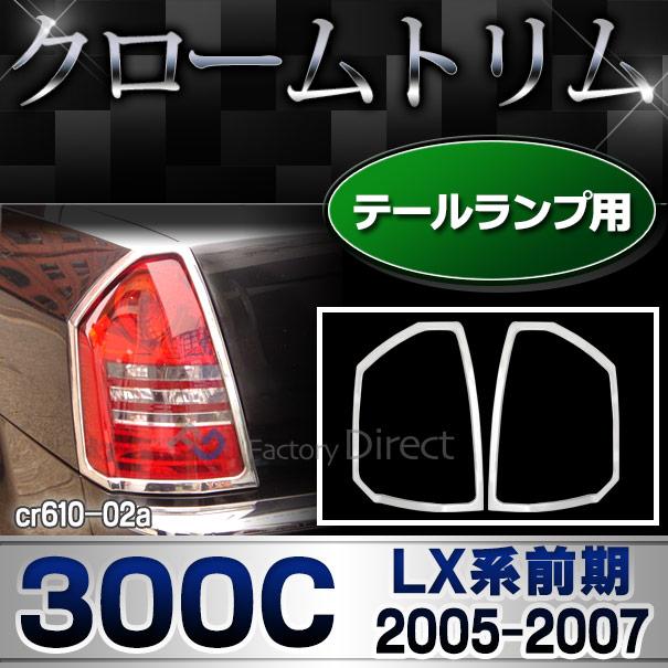 ri-cr610-02 テールライト用 Chrysler クライスラー 300C(LX系前期 2005-2007 H17-H19) クローム ランプトリム ガーニッシュ カバー ( トリム クロームメッキ メッキパーツ メッキ ドレスアップ 車用品 カスタムパーツ パーツ カスタム )
