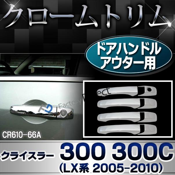 ri-cr610-66a ドアハンドルアウター用 Chrysler クライスラー 300 300C(LX系 2005-2010) クローム パーツ カバー ( カスタム 車 メッキ カスタムパーツ アクセサリー ドレスアップ ドアハンドル メッキパーツ カー用品 車用品 )