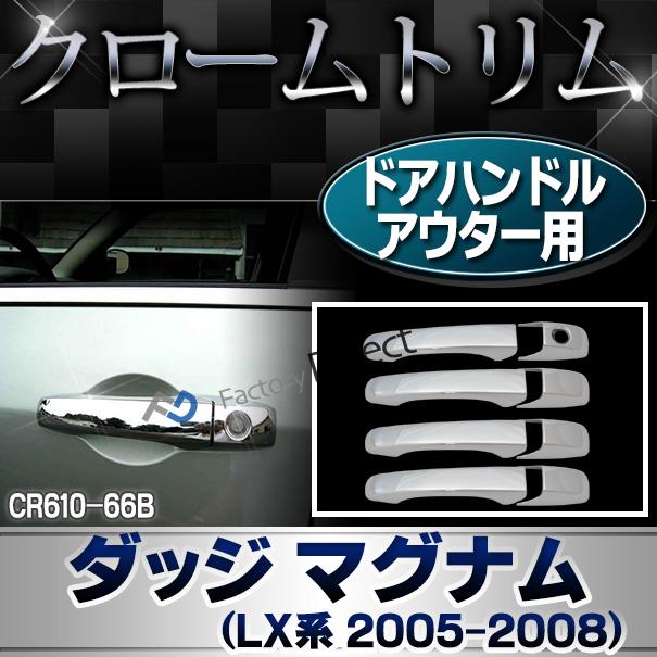 ri-cr610-66b ドアハンドルアウター用 Dodge Magnum ダッジ マグナム (LX系 2005-2008) クローム パーツ カバー ( カスタム 車 メッキ カスタムパーツ アクセサリー ドレスアップ ドアハンドル メッキパーツ ダッジマグナム 車用品 )