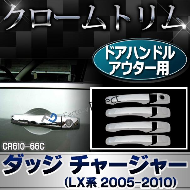 ri-cr610-66c ドアハンドルアウター用 Dodge Charger ダッジ チャージャー(LX系 2005-2010) クローム パーツ カバー ( カスタム 車 メッキ カスタムパーツ アクセサリー ドアハンドル メッキパーツ 車用品 ドレスアップ ガーニッシュ )