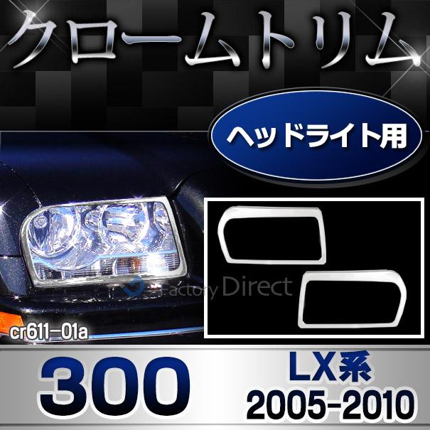ri-cr611-01 ヘッドライト用 Chrysler クライスラー 300(LX系 2005-2010 H17-H22) ガーニッシュ カバー ( カスタム パーツ メッキ ヘッドライト ヘッド ライト トリム ヘッドライトカバー メッキパーツ ドレスアップ カスタムパーツ )