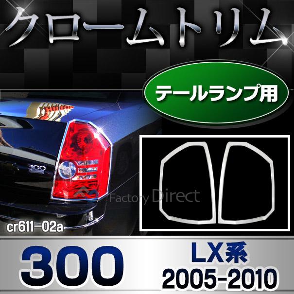 ri-cr611-02(610-02) テールライト用 Chrysler クライスラー 300(LX系 2005-2010 H17-H22) クロームメッキランプトリム ガーニッシュ カバー ( トリム リム メッキパーツ メッキ ドレスアップ 車用品 カスタムパーツ パーツ カスタム )