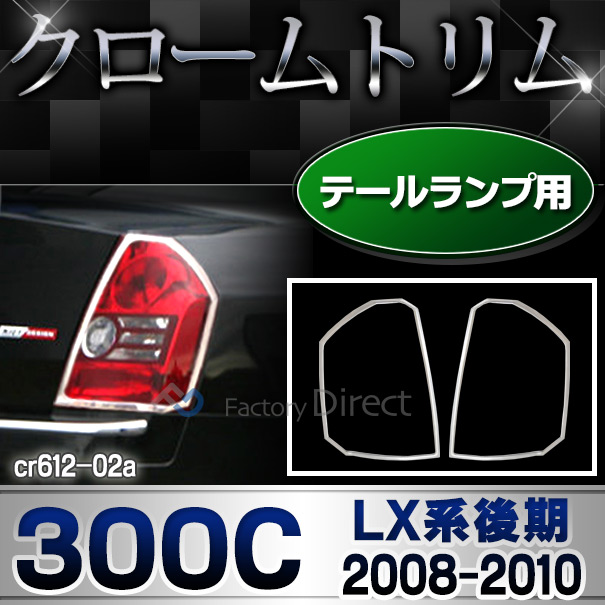 ri-cr612-02 テールライト用 Chrysler クライスラー 300C(LX系後期 2008-2010 H20-H22) クロームメッキランプトリム ガーニッシュ カバー ( カスタム パーツ メッキ ライト トリム リム メッキパーツ ドレスアップ カスタムパーツ )