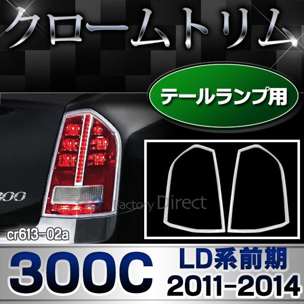 ri-cr613-02 テールライト用 Chrysler クライスラー 300C(LD系 2011以降 H23以降) クロームメッキランプトリム ガーニッシュ カバー ( トリム クロームメッキ メッキパーツ メッキ ドレスアップ 車用品 カスタムパーツ パーツ カスタム )