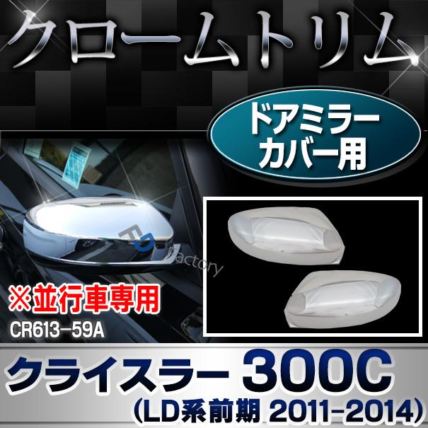 ri-cr613-59a ドアミラーカバー用 Chrysler クライスラー 300 300C(LD系前期 2011-2014 H23-H26)クローム パーツ メッキトリム ガーニッシュ カバー ( カスタム 車 メッキ アクセサリー ドアミラー ミラー トリム 車用品 ドレスアップ カスタムパーツ )