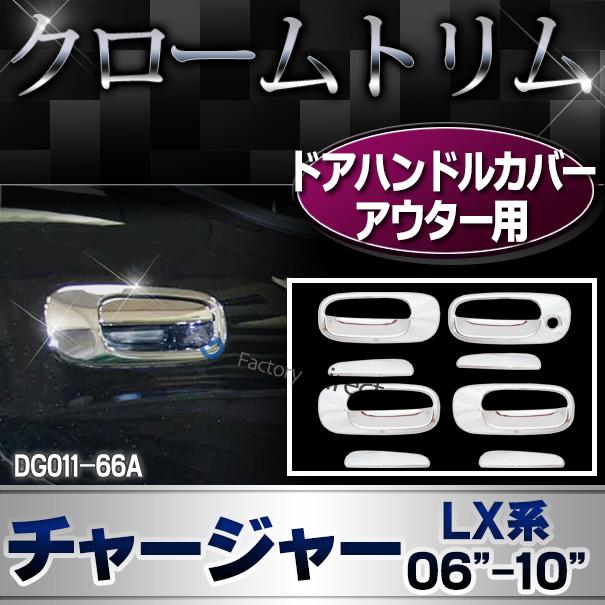 ri-dg011-66a ドアハンドルカバーアウター用 Dodge Charger ダッジ チャージャー(LX系 2006-2010) クローム ガーニッシュ カバー ( カスタム パーツ 車 メッキ ドレスアップ ドアハンドル メッキパーツ 車用品 カスタムパーツ )
