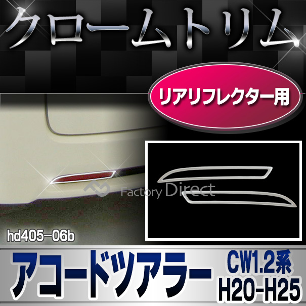 ri-hd405-06b リアリフレクター用 Accord Tourer アコードツアラー(CW1.2系 H20.12-H25.03 2008.12-2013.03)クロームメッキランプトリム HONDA ホンダ ガーニッシュ カバー  (外装パーツ)