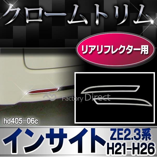ri-hd405-06c リアリフレクター用 Insight インサイト(ZE2.3系 H21.02-H26.03 2009.02-2014.03)クロームメッキランプトリム HONDA ホンダ ガーニッシュ カバー  (外装パーツ)