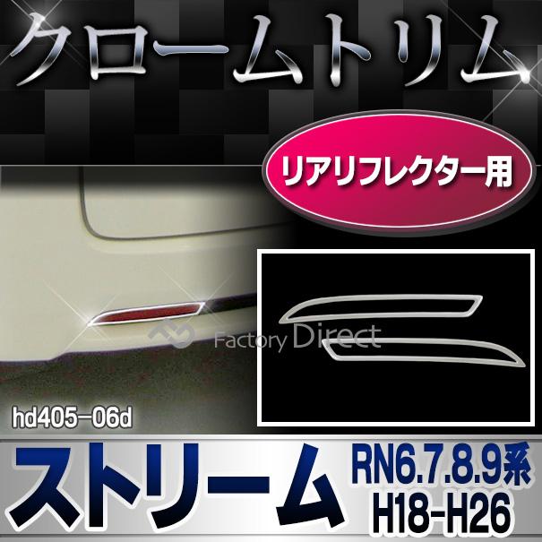 ri-hd405-06d リアリフレクター用 Stream ストリーム(RN6.7.8.9系 H18.07-H26.05 2006.07-2014.05)クロームメッキランプトリム HONDA ホンダ ガーニッシュ カバー  (外装パーツ)