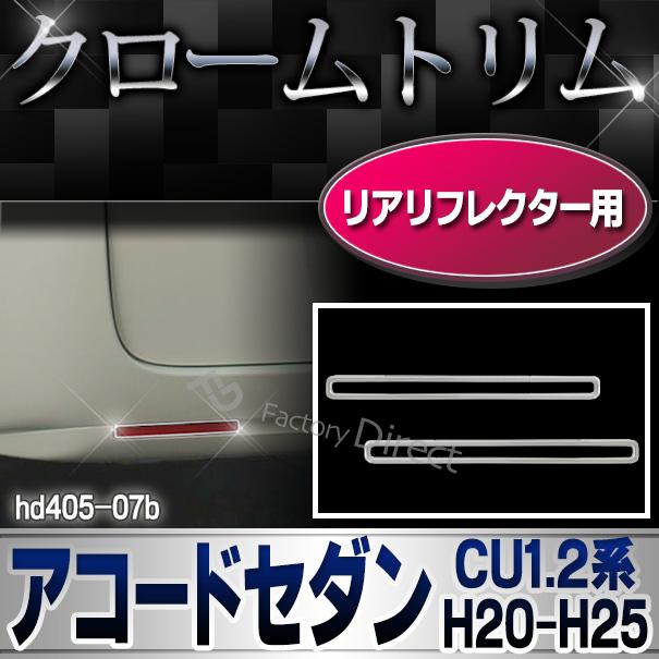 ri-hd405-07b リアリフレクター用 Accord アコードセダン(CU1.2系 H20.12-H25.03 2008.12-2013.03)クロームメッキランプトリム HONDA ホンダ ガーニッシュ カバー  (外装パーツ )