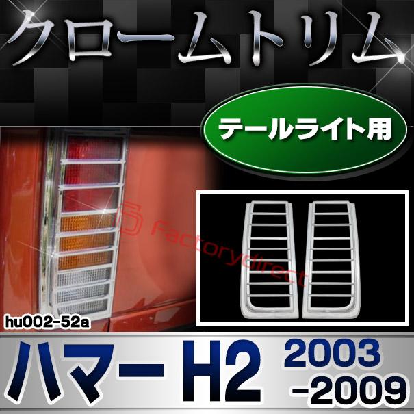 ri-hu002-52a テールランプ用 HUMMER ハマー H2(2003以降) クローム パーツ メッキトリム ガーニッシュ カバー ( カスタム 車 メッキ アクセサリー カスタムパーツ ドレスアップ メッキパーツ クロームメッキ 車用品 外装 )