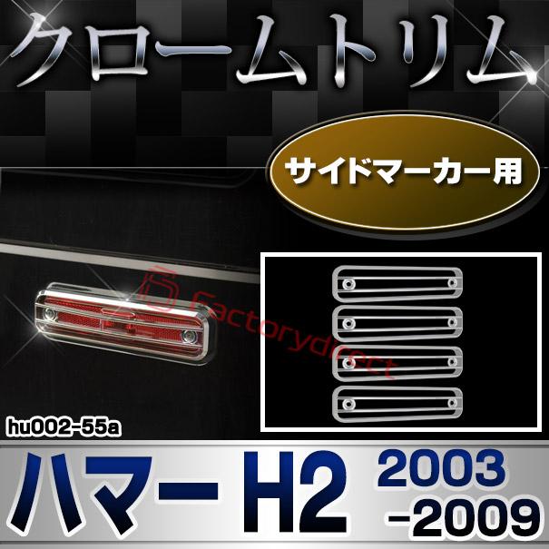 ri-hu002-55a サイドマーカー用 HUMMER ハマー H2(2003以降) パーツ メッキトリム ガーニッシュ カバー ( カスタム 車 メッキ アクセサリー カスタムパーツ ドレスアップ メッキパーツ サイド マーカー トリム 外装 ハマーh2 )