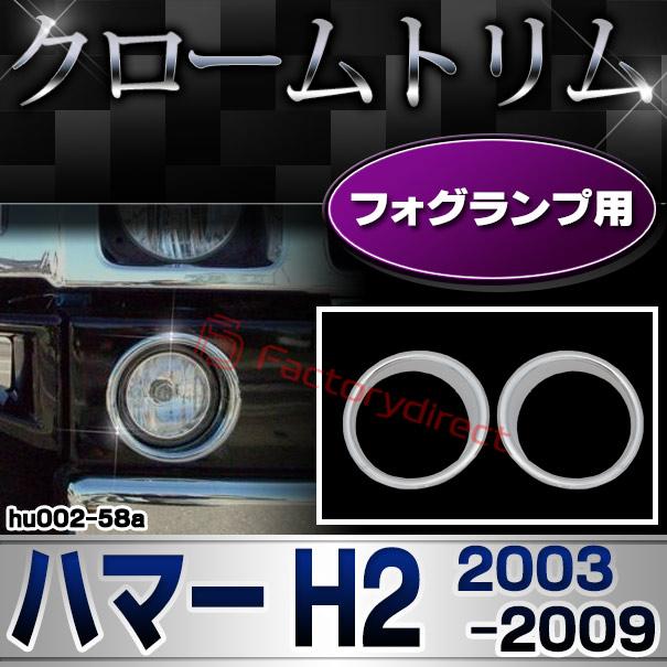 ri-hu002-58a フォグランプ用 HUMMER ハマー H2(2003以降) クローム パーツ メッキトリム ガーニッシュ カバー(カスタム 車 後付け メッキ カスタムパーツ ドレスアップ フォグランプ メッキパーツ クロームメッキ 車用品 フォグ ランプ )