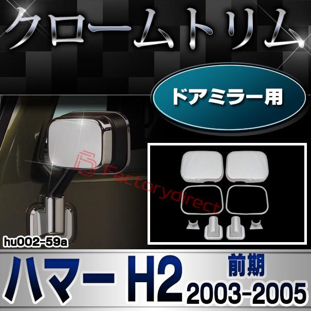ri-hu002-59a ドアミラー用 HUMMER ハマー H2(前期 2003-2005) パーツ ガーニッシュ カバー ( カスタム 車 メッキ ドアミラー カスタムパーツ ドレスアップ サイドミラー メッキパーツ ミラー トリム ドアミラーカバー 外装 ハマーh2 )
