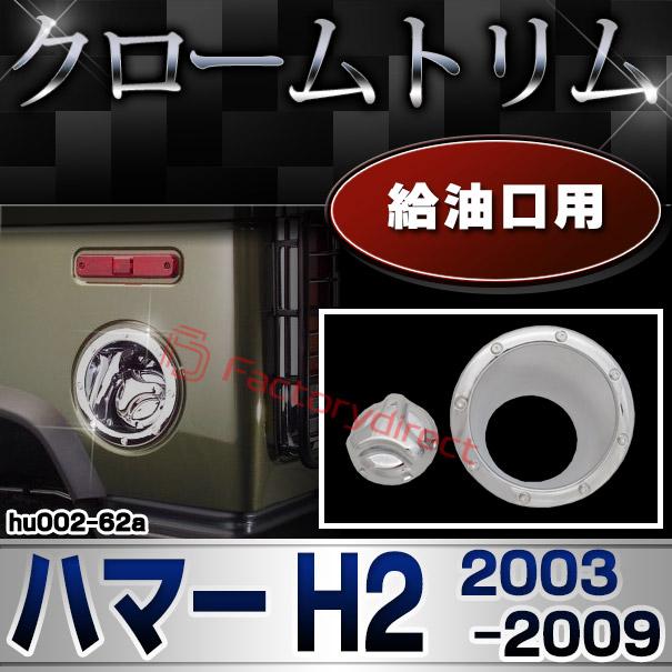 ri-hu002-62a 給油口&給油キャップ用 HUMMER ハマー H2(2003以降) パーツ メッキトリム ガーニッシュ カバー ( カスタム 車 メッキ アクセサリー カスタムパーツ ドレスアップ メッキパーツ クロームメッキ トリム 外装 ハマーh2 )