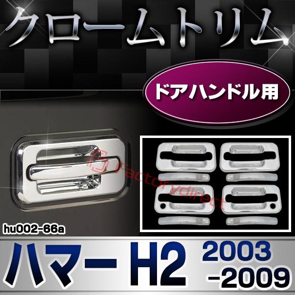 ri-hu002-66a ドアハンドル用 HUMMER ハマー H2(2003以降) クローム パーツ ガーニッシュ カバー ( カスタム 車 メッキ アクセサリー カスタムパーツ ドレスアップ メッキパーツ クロームメッキ ドアハンドル トリム 車用品 外装 )