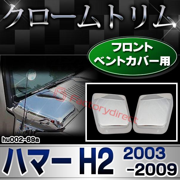 ri-hu002-69a フロントベントカバー用 HUMMER ハマー H2(2003以降) パーツ メッキトリム ガーニッシュ カバー ( カスタム 車 メッキ アクセサリー カスタムパーツ ドレスアップ メッキパーツ クロームメッキ フロント 外装 ハマーh2 )