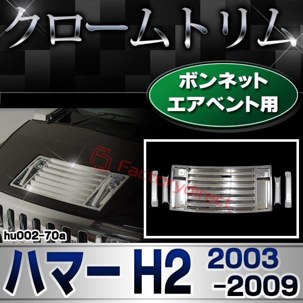 ri-hu002-70a ボンネットエアベント用 HUMMER ハマー H2(2003以降) パーツ メッキトリム ガーニッシュ カバー ( カスタム 車 メッキ アクセサリー カスタムパーツ ドレスアップ メッキパーツ クロームメッキ トリム 外装 ハマーh2 )