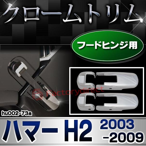 ri-hu002-73a フードヒンジ用 HUMMER ハマー H2(2003以降) クローム パーツ メッキトリム ガーニッシュ カバー(カスタム 車 メッキ アクセサリー カスタムパーツ ドレスアップ メッキパーツ クロームメッキ トリム 車用品 外装 ハマーh2 )