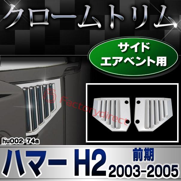 ri-hu002-74a サイドベント用 HUMMER ハマー H2(前期 2003-2005) クローム パーツ メッキトリム ガーニッシュ カバー (カスタム 車 メッキ アクセサリー カスタムパーツ ドレスアップ メッキパーツ クロームメッキ トリム 外装 ハマーh2 )