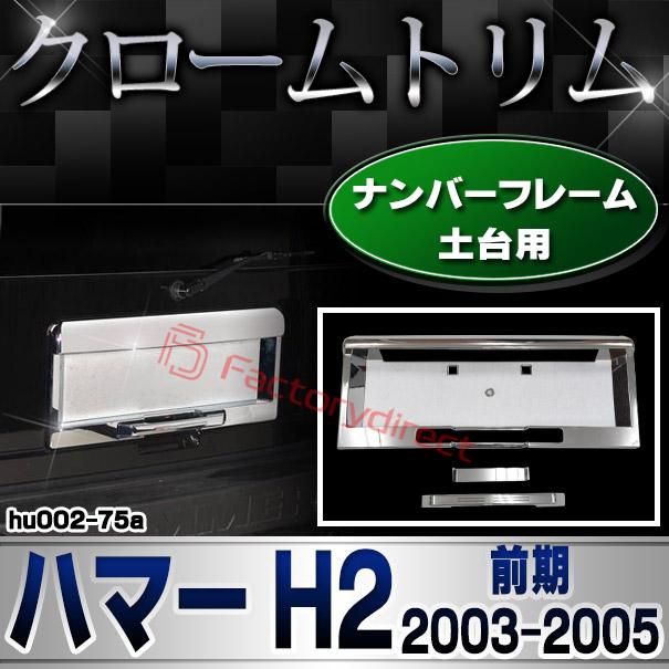 ri-hu002-75a ナンバーフレーム土台用 HUMMER ハマー H2(前期 2003-2005) クローム パーツ メッキトリム ガーニッシュ カバー ( カスタム 車 メッキ カスタムパーツ ナンバープレート ドレスアップ フレーム メッキパーツ 外装 ハマーh2 )