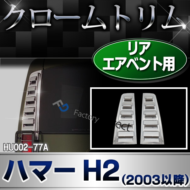 ri-hu002-77a リアエアベント用 HUMMER ハマー H2(2003以降) クローム パーツ ガーニッシュ カバー ( カスタム 車 メッキ アクセサリー カスタムパーツ ドレスアップ メッキパーツ クロームメッキ トリム リア 車用品 外装 ハマーh2 )