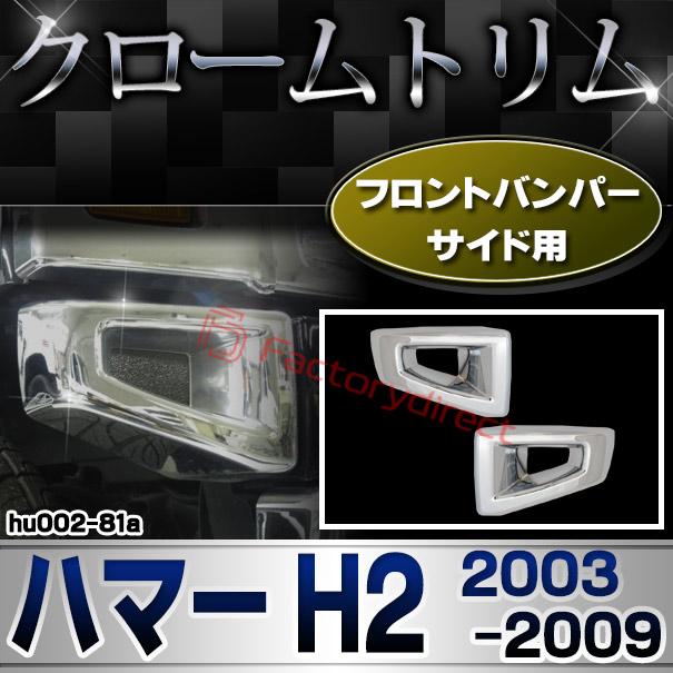 ri-hu002-81a フロントバンパーサイド用 HUMMER ハマー H2(2003以降) クローム パーツ ガーニッシュ カバー ( カスタム 車 メッキ アクセサリー カスタムパーツ ドレスアップ メッキパーツ クロームメッキ フロント 外装 バンパー )