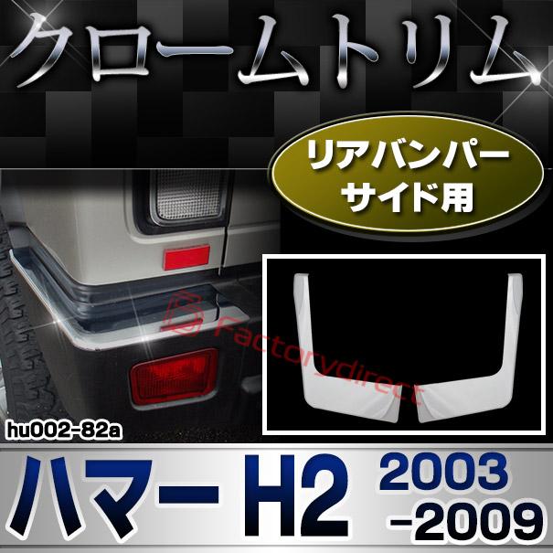 ri-hu002-82a リアバンパーサイド用 HUMMER ハマー H2(2003以降) クローム パーツ カバー( カスタム 車 メッキ アクセサリー カスタムパーツ ドレスアップ メッキパーツ クロームメッキ リア 車用品 ガーニッシュ 外装 バンパー )