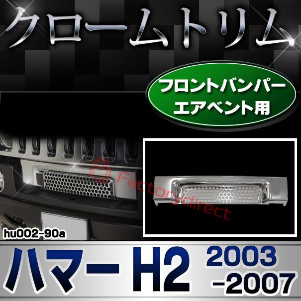 ri-hu002-90a フロントバンパーエアベント用 HUMMER ハマー H2(2003以降) クローム パーツ ガーニッシュ カバー ( カスタム 車 メッキ アクセサリー カスタムパーツ ドレスアップ メッキパーツ クロームメッキ フロント 外装 バンパー )