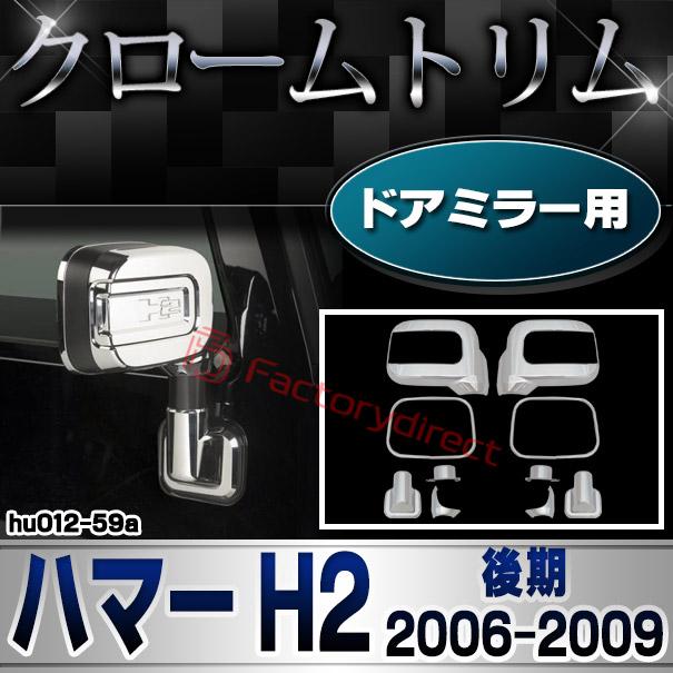 ri-hu012-59a ドアミラー用 HUMMER ハマー H2(後期 2006以降) パーツ ガーニッシュ カバー ( カスタム 車 メッキ ドアミラー カスタムパーツ ドレスアップ サイドミラー メッキパーツ クロームメッキ ミラー 外装 ハマーh2 )