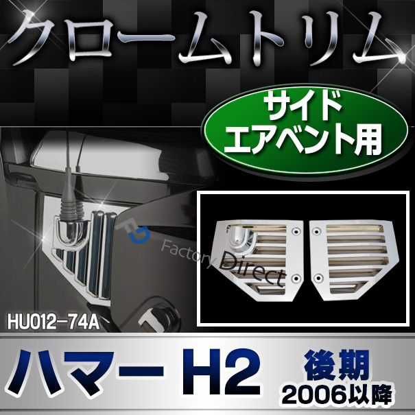 ri-hu012-74a サイドベント用 HUMMER ハマー H2(後期 2006以降) クローム パーツ メッキトリム ガーニッシュ カバー ( カスタム 車 メッキ アクセサリー カスタムパーツ ドレスアップ メッキパーツ クロームメッキ 車用品 外装 ハマーh2 )
