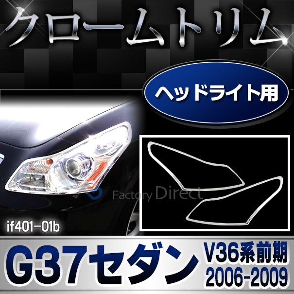 ri-if401-01b ヘッドライト Infiniti インフェイニティ G37セダン4ドア (V36系前期 2006.09-2009.12 H28.09-H21.12) NISSAN 日産 クロームメッキトリム ガーニッシュ カバー ( カスタム パーツ メッキ リム カスタムパーツ 車 車用品 )