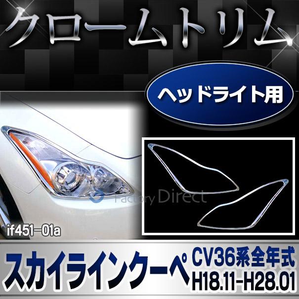 ri-if451-01a ヘッドライト Skyline Coupeスカイラインクーペ (CV36系全年式 H18.11-H28.01 2006.11-2016.01) Infiniti インフィニティ NISSAN 日産 クロームメッキ トリム ガーニッシュ カバー ( パーツ メッキ カスタム 車 車用品 )