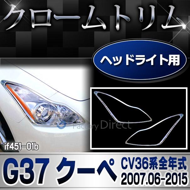 ri-if451-01b ヘッドライト Infiniti/インフェイニティ G37クーペ (CV36系全年式 2007.06-2015 H19.06-H27) NISSAN 日産 クロームメッキトリム ガーニッシュ カバー(カスタム パーツ メッキ リム カスタムパーツ 車 車用品 ドレスアップ)