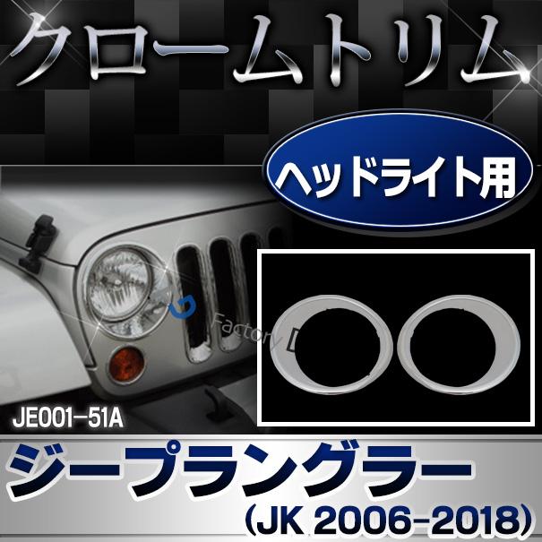 ri-je001-51a ヘッドライト用 Jeep Wrangler ジープラングラー(JK 2006-2018) クローム パーツ カバー ( カスタム 車 メッキ カスタムパーツ ラングラー ライト メッキパーツ ヘッドライトカバー ジープ ヘッドランプ ガーニッシュ 外装 )