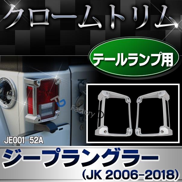 ri-je001-52a テールライト用 Jeep Wrangler ジープラングラー(JK 2006-2018) クローム パーツ カバー (カスタム 車 メッキ アクセサリー カスタムパーツ ラングラー ライト ドレスアップ テールランプ メッキパーツ トリム ジープ 外装 )