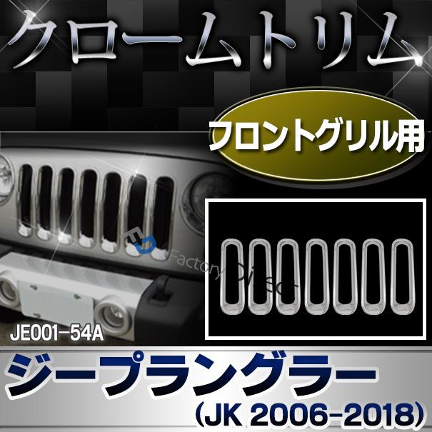 ri-je001-54a フロントグリル用 Jeep Wrangler ジープラングラー(JK 2006-2018) パーツ ガーニッシュ カバー ( カスタム 車 メッキ アクセサリー カスタムパーツ ラングラー メッキパーツ フロント トリム ジープ 外装 グリル )