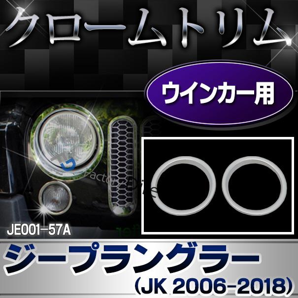 ri-je001-57a ウインカー用 Jeep Wrangler ジープラングラー(JK 2006-2018) クローム パーツ メッキトリム カバー ( カスタム 車 メッキ ウインカー カスタムパーツ ラングラー ウィンカー メッキパーツ クロームメッキ トリム ジープ )