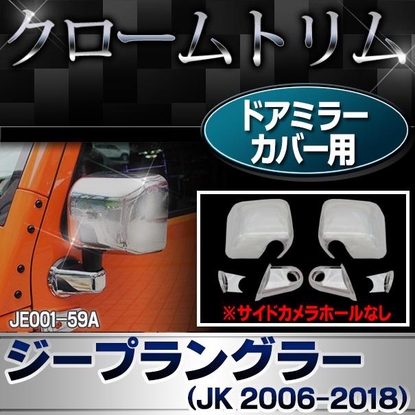 ri-je001-59a ドアミラーカバー用(サイドカメラ穴なし) Jeep Wrangler ジープラングラー(JK 2006-2018) パーツ カバー ( カスタム 車 メッキ ドアミラー カスタムパーツ ラングラー サイドミラー メッキパーツ ジープ ガーニッシュ 外装 )
